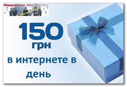 интернет заработок в украине с вложением